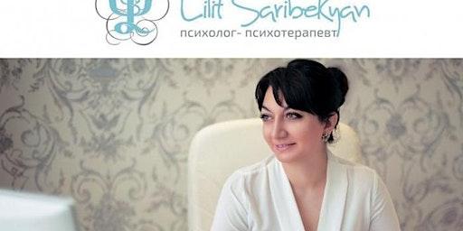Семинары с Лилит Сарибекян (3 часа)