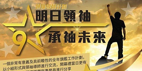 """第九屆領袖導師計劃開禮典禮 - 2020主題 : 明日領袖。承""""袖""""未來 tickets"""