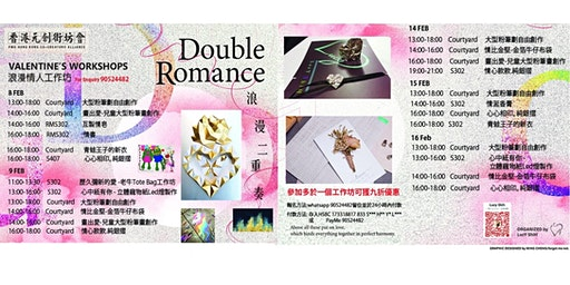 "sustainability x art: workshops & events at ""Double Romance"""