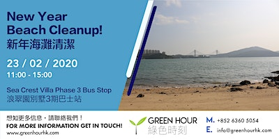 新年海灘清潔 - New Year Beach Cleanup!