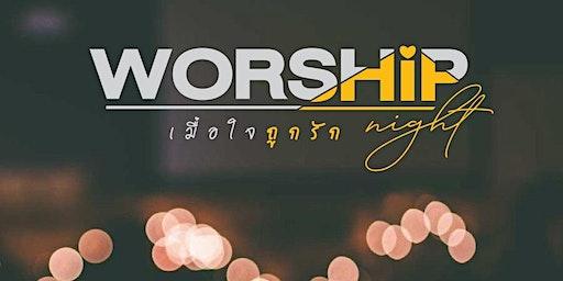 Worship Night เมื่อใจถูกรัก