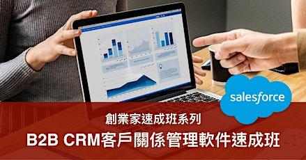 B2B Crm客戶關係管理軟件速成班 (17/2) tickets