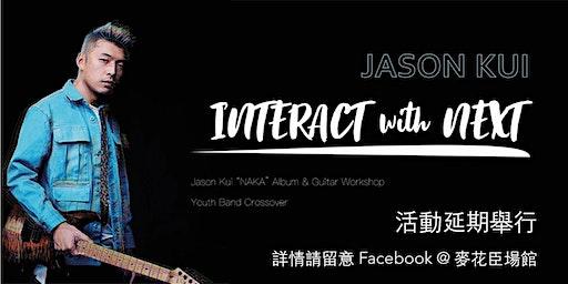【活動延期】INTERACT with NEXT: Jason Kui and Youth Bands