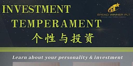 个性与投资