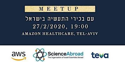 עם בכירי התעשייה בישראל MEETUP