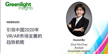 引领中国2020年VR/AR市场发展的趋势前瞻 tickets