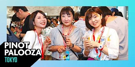ピノパルーザ 東京 // PINOT PALOOZA Tokyo 2020 tickets