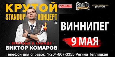 Stand Up-комик Виктор Комаров в Виннипеге