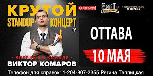 Stand Up-комик Виктор Комаров в Оттаве