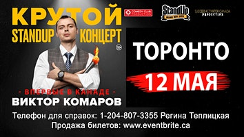 Stand Up-комик Виктор Комаров в  Торонто