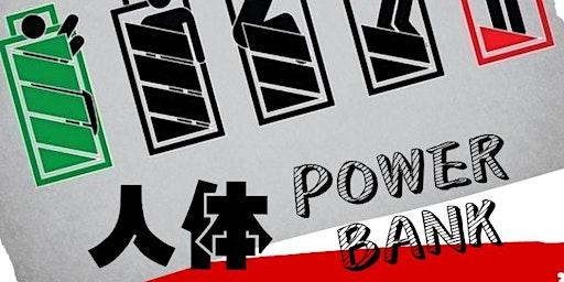 人体Power Bank ! !
