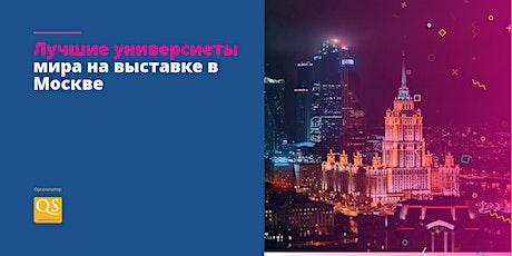 Выставка ТОП университетов-Карьерный коучинг-Нетворкинг tickets