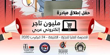 """La cérémonie de lancement de l'initiative """"Un Million e-Commerçant Arabes"""" billets"""