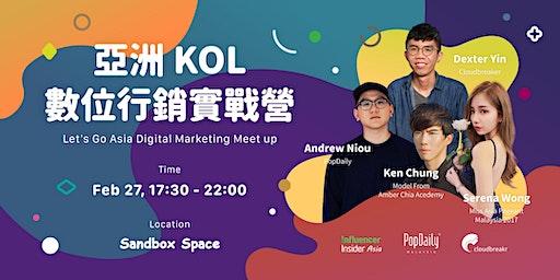 亚洲KOL数位行销实战营