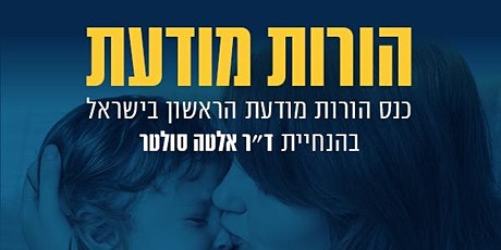 Aware Parenting Israel tickets