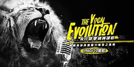 [專業歌唱課程]The Vocal Evolution 流行聲樂訓練課程  九龍灣 荃灣 西環 tickets