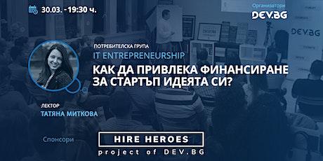 IT Entrepreneurship: Как да привлека финансиране за стартъп идеята си? tickets