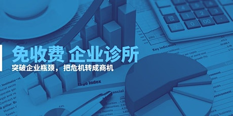 企业咨询/商业评估 Business Consultation- 新加坡 tickets
