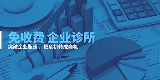 企业咨询/商业评估 Business Consultation- 新加坡