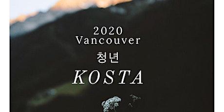 2020 청년 코스타 KOSTA VANCOUVER tickets