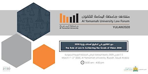 Al Yamamah University Law Forum منتدى جامعة اليمامة للقانون 2020