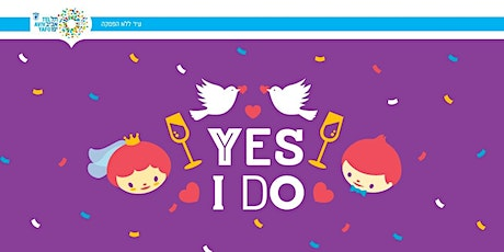"""The """"Yes I Do"""" networking wedding event - 30 NIS tickets"""