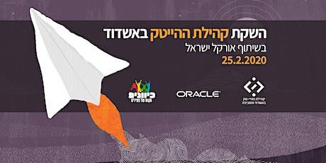 עיר הייטק - מחלום למציאות: אירוע השקת קהילת ההייטק באשדוד והסביבה tickets