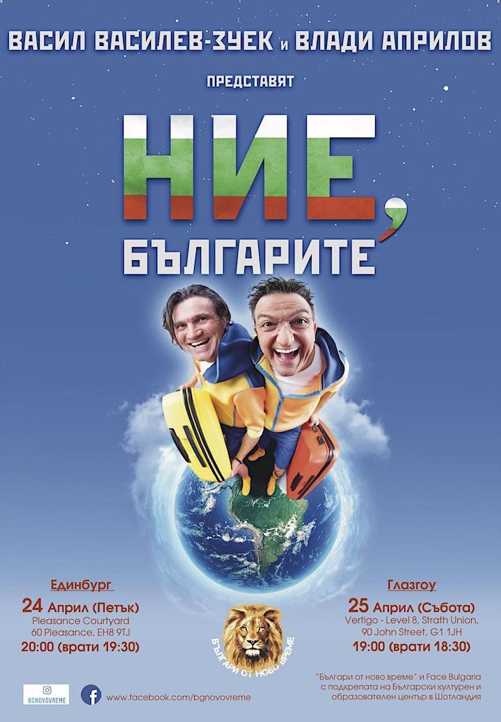 "ОТЛОЖЕНO за пролет 2021 | Зуека и В. Априлов в ""Ние, Българите"" | Единбург image"