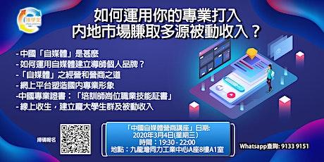 中國自媒體營商講座 (BS0304) tickets