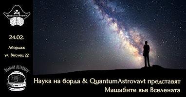 Наука на Борда: Мащабите във Вселената