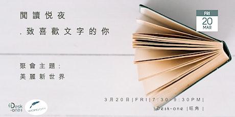 閱讀悅夜﹒美麗新世界  Book Club tickets