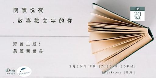 閱讀悅夜﹒美麗新世界  Book Club