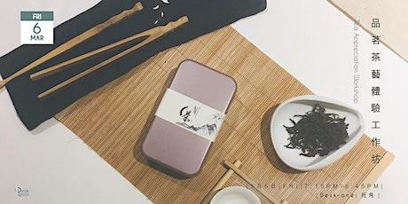 品茗茶藝體驗工作坊   Tea Appreciation Workshop tickets