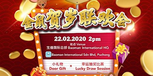 金鼠贺年联欢会 Baoman CNY Open House