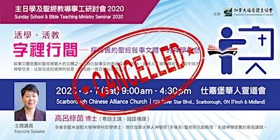 特別通告:聚會取消--主日學及聖經教導事工研討會2020