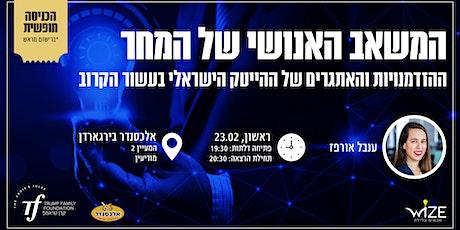 המשאב האנושי של המחר - ההזדמנויות והאתגרים של ההייטק הישראלי בעשור הקרוב tickets
