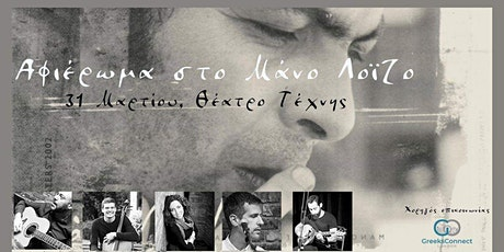 Tribute To Manos Loizos tickets