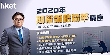 金曹【2020年期權策略精華講座】 tickets