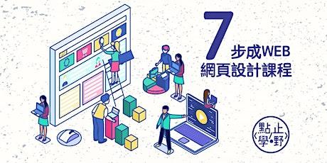 【網頁設計課程】 7步成WEB 2020年3月B班 tickets