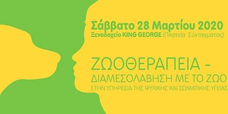 1η Ημερίδα για την Ζωοθεραπεία στην Αθήνα tickets