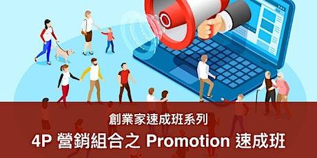4P營銷組合之Promotion速成班 (4/3) tickets