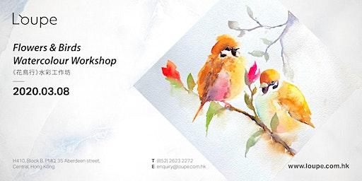 "Flowers & Birds Watercolour Workshop ""花鳥行"" 水彩工作坊"
