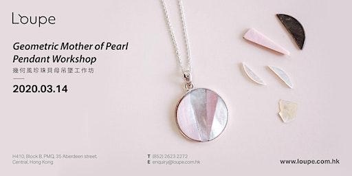 Geometric Mother Of Pearl Pendant Workshop  幾何風珍珠貝母吊墜工作坊