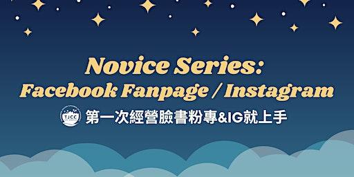 TJCCLA Novice Series: Facebook Fanpage / Instagram 第一次經營臉書粉專&IG就上手