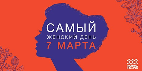 Women's day / Самый женский день / Normal People tickets