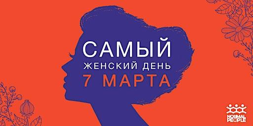 Women's day / Самый женский день / Normal People