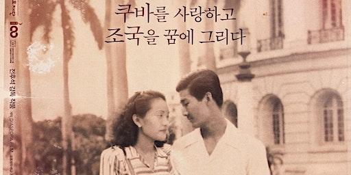 영화 '헤로니모' 중부뉴저지 상영회