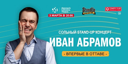 Ivan Abramov - Standup Comedy Show
