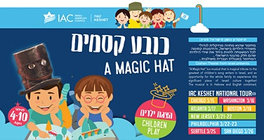 Goshen Theater - כובע קסמים/Magic Hat