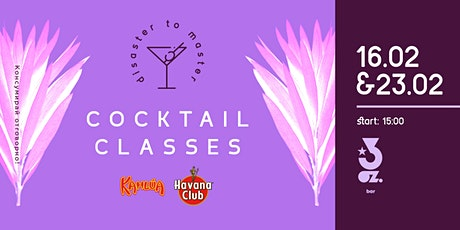 DISASTER TO MASTER | COCKTAIL CLASSES 4.5 (КОКТЕЙЛИ ЗА ПЛАНИНА) tickets